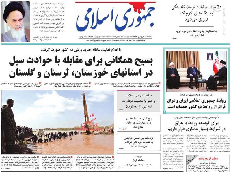 جمهوری اسلامی: بسیج همگانی برای مقابله با حوادث سیل در استانهای خوزستان، لرستان و گلستان