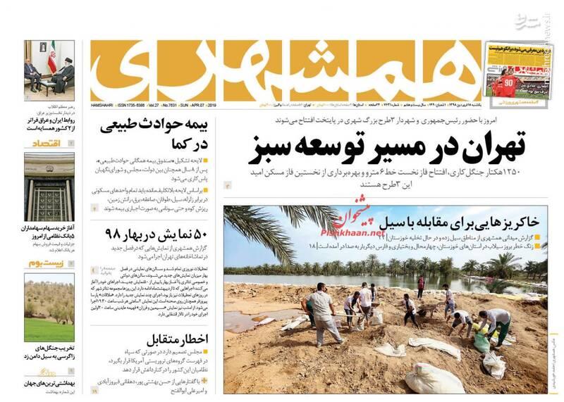 همشهری: تهران در مسیر توسعه سبز