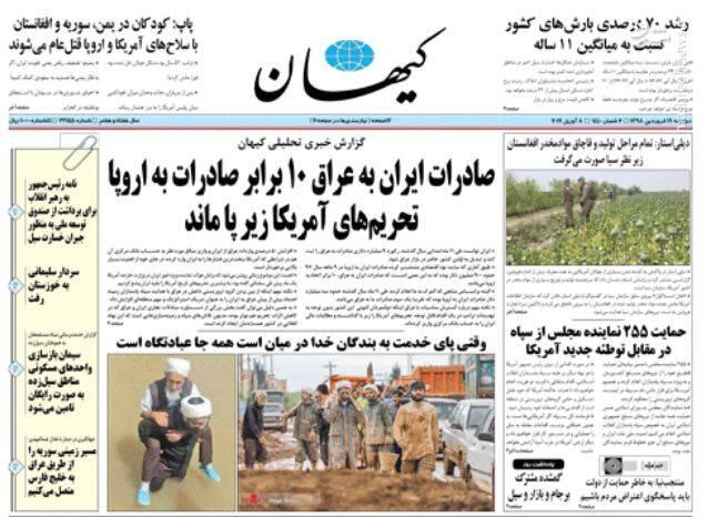 کیهان: صادرات ایران به عراق ۱۰ برابر صادرات به اروپا