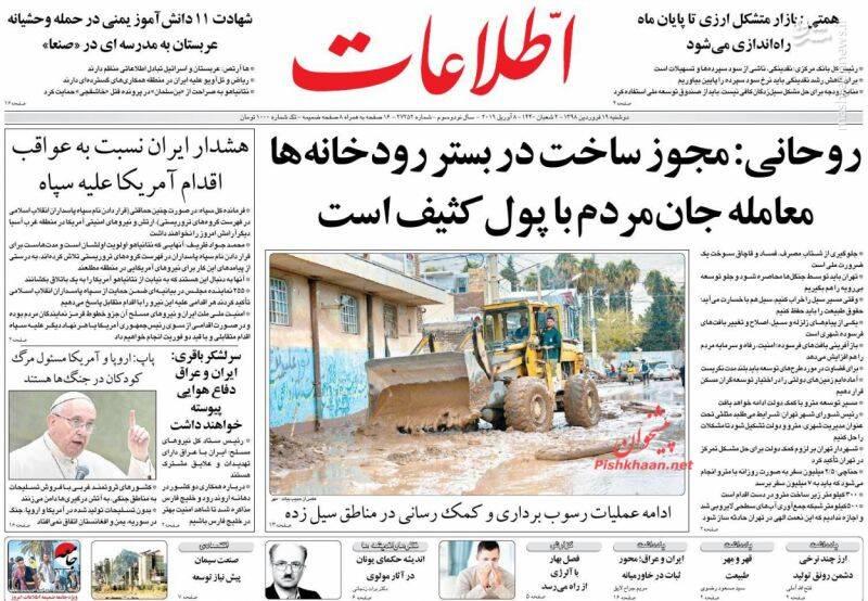 اطلاعات: روحانی: مجوز ساخت در بستر رودخانهها معامله جان مردم با پول کثیف است