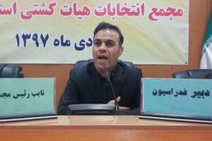 احتمال تعلیق کشتی ایران