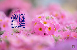 حدیث روز/ راههایی که میتوان پاسخ نیکی دیگران را داد در کلام امام سجاد(ع)
