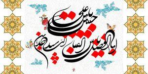 میلاد امام حسین حضرت عباس امام سجاد