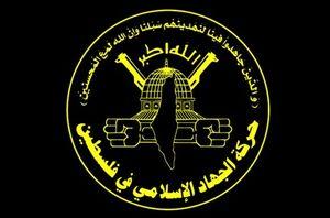 جهاد اسلامی فلسطین