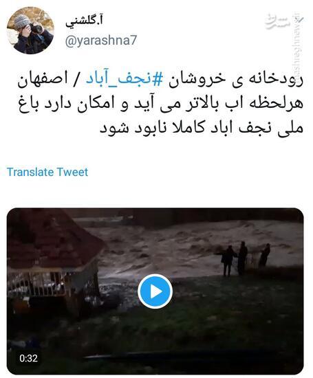 منافقین منافقین، نجف آباد را صاحب رودخانه کردند +عکس 2487473