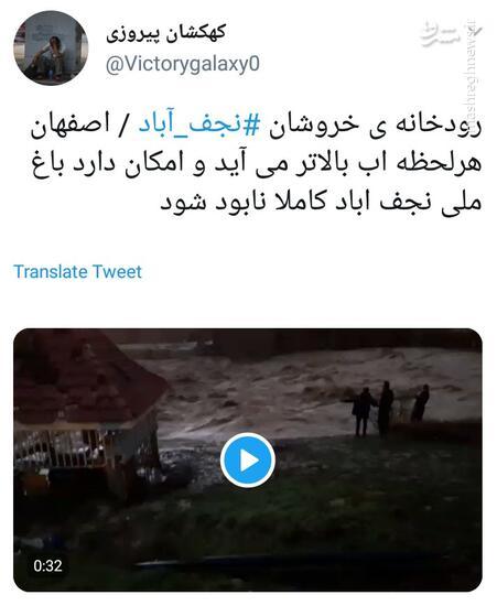 منافقین منافقین، نجف آباد را صاحب رودخانه کردند +عکس 2487474
