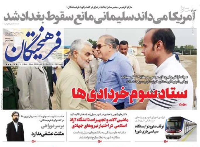 فرهیختگان: ستاد سوم خردادیها