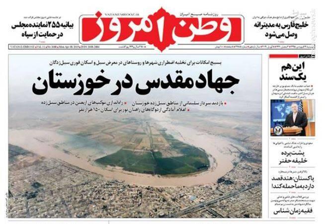 وطن امروز: جهاد مقدس در خوزستان