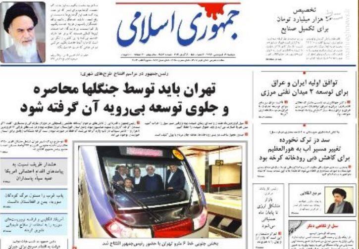 جمهوری اسلامی: تهران باید توسط جنگلها محاصره و جلوی توسعه بیرویه آن گرفته شود