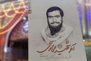 کتاب شهید صادق عدالت اکبری - کراپشده