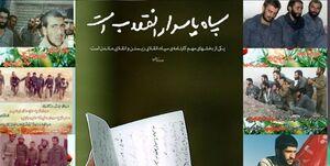 بیانیه ۱۰ هزار بانوی نخبه فرهنگی در واکنش به تروریستی خواندن سپاه