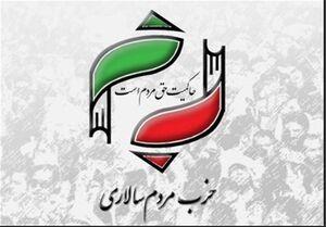 حزب مردم سالاری: ملت ایران در مقابل آمریکا متحد هستند