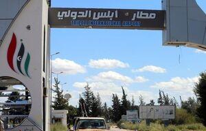 حمله مجدد هواپیماهای حفتر به فرودگاه طرابلس