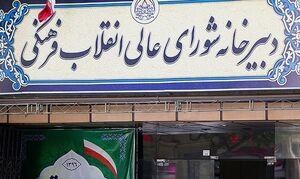 جلسه بعدی شورای عالی انقلاب فرهنگی با حضور روحانی