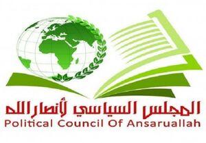 انصارالله یمن: آمریکا مادر تروریسم و حامی اصلی آن است