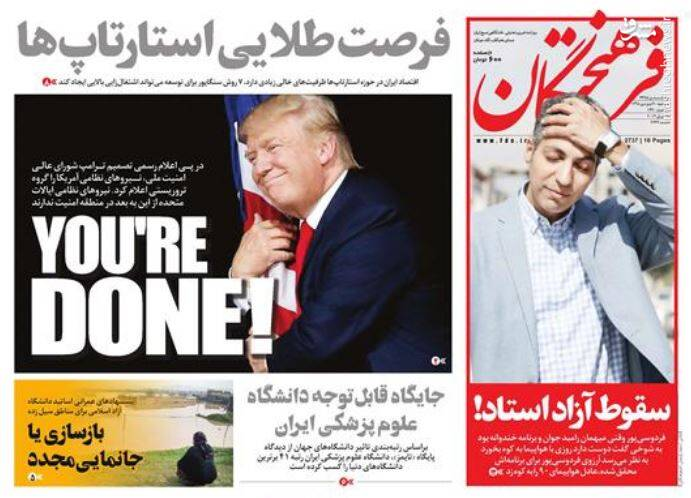 فرهیختگان: YOU'RE DONE!