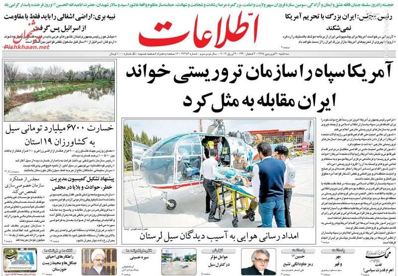 اطلاعات: آمریکا سپاه را سازمان تروریستی خواند؛ ایران مقابله به مثل کرد