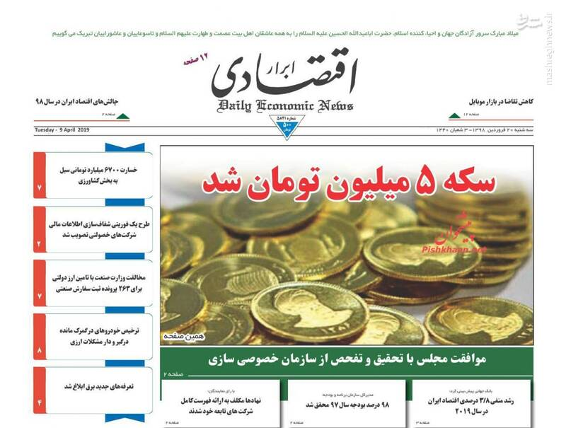 ابرار اقتصادی: سکه ۵ میلیون تومان شد