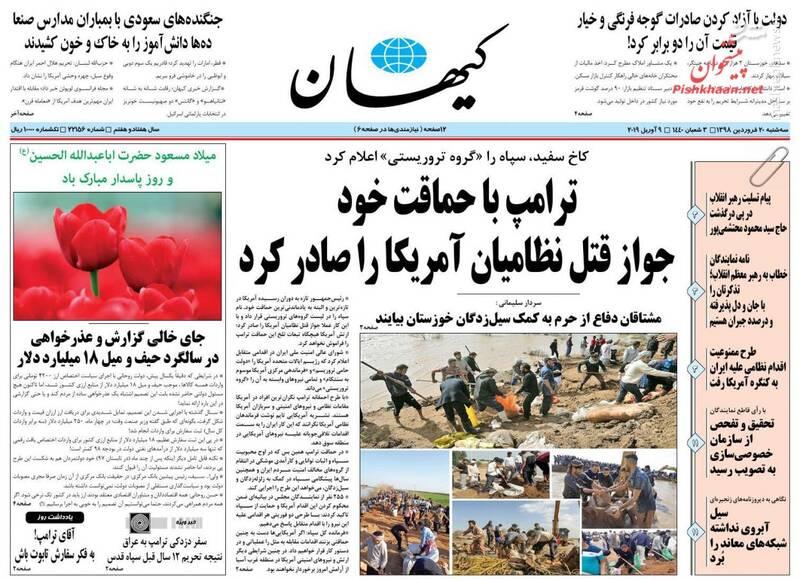 کیهان: ترامپ با حماقت خود جواز قتل نظامیان آمریکا را صادر کرد