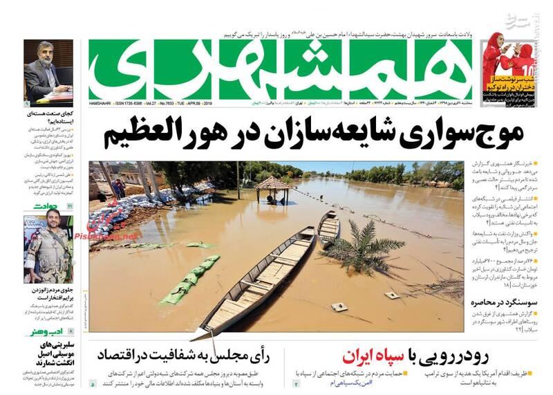 همشهری: موج سواری شایعه سازان در هورالعظیم
