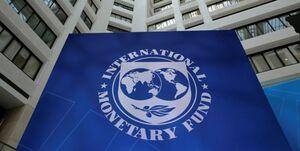 گزارش صندوق بینالمللی پول از ۱۲ شاخص اقتصادی ایران در سال ۲۰۱۸