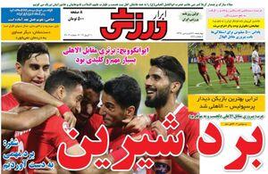 عکس/ تیتر روزنامههای ورزشی چهارشنبه 21 فروردین