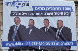 انتخابات اسرائیل - نمایه