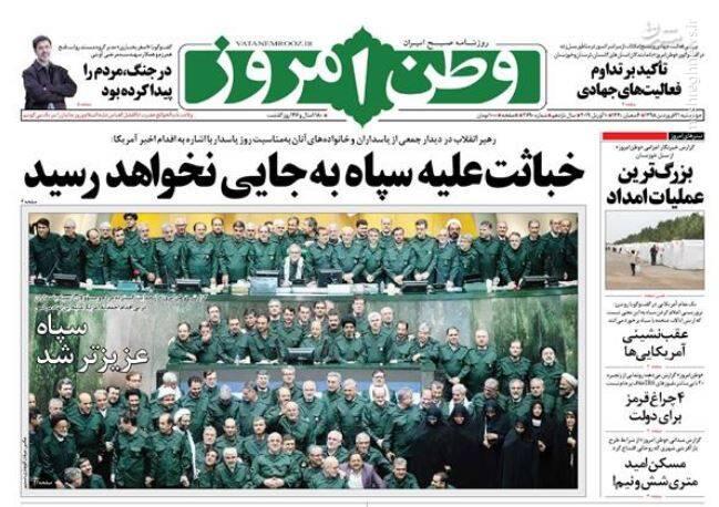 وطن امروز: خباثت علیه سپاه به جایی نخواهد رسید