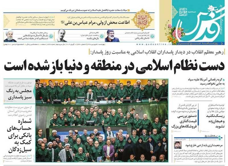 قدس: دست نظام اسلامی در منطقه و دنیا باز شده است