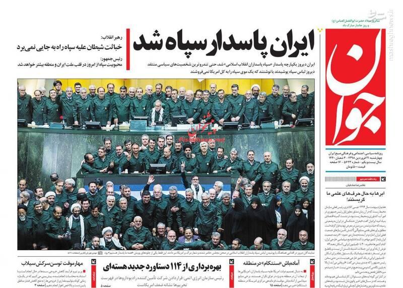 جوان: ایران پاسدار سپاه شد