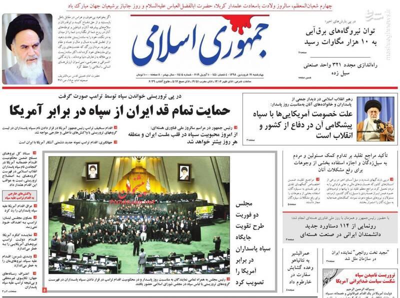 جمهوری اسلامی: حمایت تمام قد ایران از سپاه در برابر آمریکا