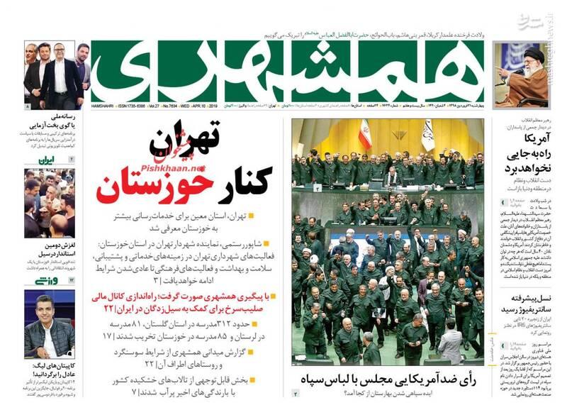 همشهری: تهران کنار خوزستان