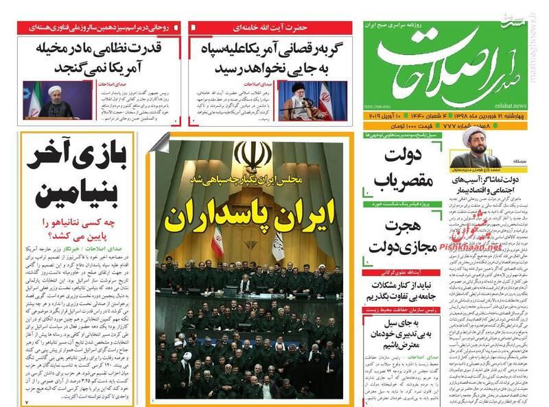 صدای اصلاحات: ایران پاسداران