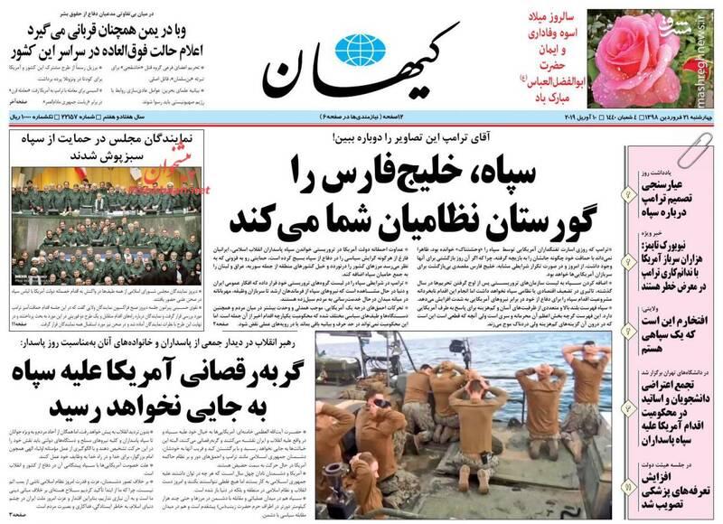 کیهان: سپاه، خلیج فارس را گورستان نظامیان شما میکند