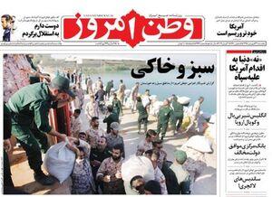 صفحه نخست روزنامههای پنجشنبه ۲۲ فروردین