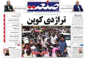 عکس/ صفحه نخست روزنامههای شنبه ۲۴ فروردین