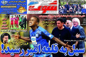 عکس/ تیتر روزنامه های ورزشی پنجشنبه 22 فروردین