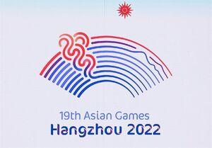 بازیهای آسیایی 2022