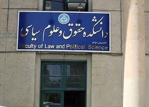 پشت پرده جذب غیرقانونی و مشکوک آریا برزن در دانشگاه تهران کیست ؟+ عکس