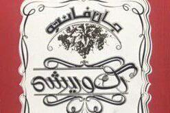 نمایشگاه کتاب «رگ و ریشه» میگیرد
