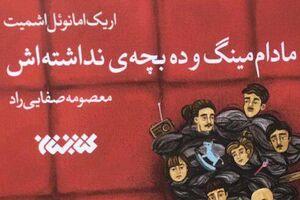 امانوئل اشمیت باز هم به ایران آمد + عکس