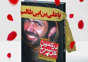 """تقریظ رهبرانقلاب بر کتاب """"در کمین گل سرخ"""" منتشر شد +عکس"""