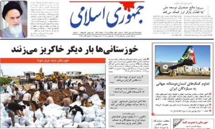 جمهوری اسلامی: خوزستانیها بار دیگر خاکریز می زنند