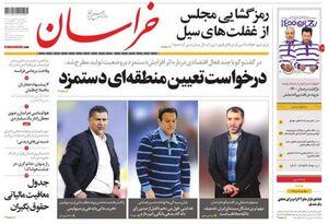 صفحه نخست روزنامههای دوشنبه ۲۶ فروردین