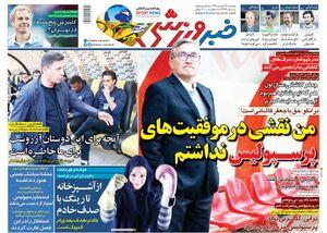 عکس/ تیتر روزنامههای ورزشی دوشنبه 26 فروردین