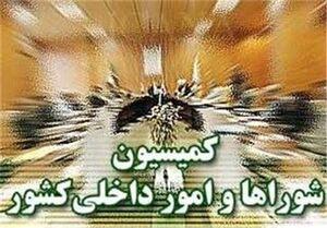 کمیسیون شوراهای مجلس