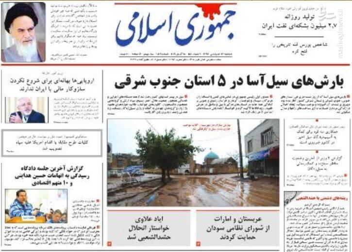 جمهوری اسلامی: بارشهای سیل آسا در ۵ استان جنوب شرقی
