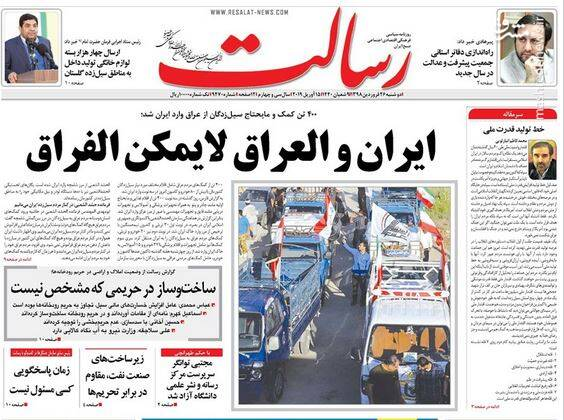 رسالت: ایران و العراق لایمکن الفراق