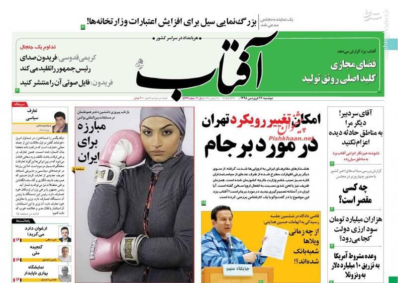 آفتاب: امکان تغییر رویکرد تهران در مورد برجام