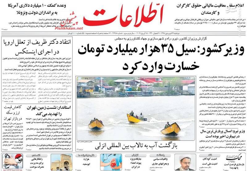 اطلاعات: وزیر کشور: سیل ۳۵ هزار میلیارد تومان خسارت وارد کرد